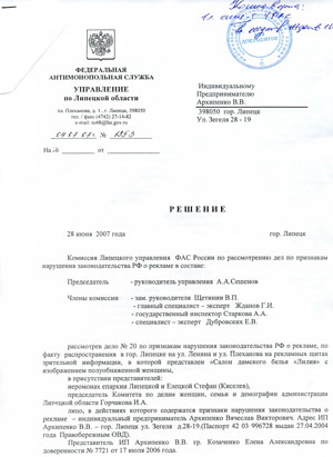 СКАНДАЛ! Антимонопольная служба, Русская православная церковь и липецкие чиновники считают, что черное белье носят только проститутки! ЕСТЬ ФОТО И ДОКУМЕНТЫ!