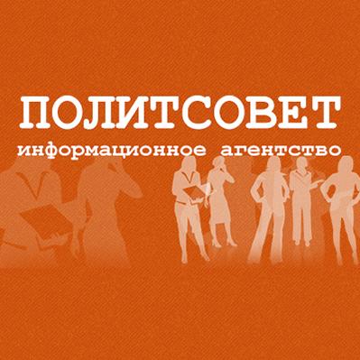 Картинки по запросу politsovet.ru