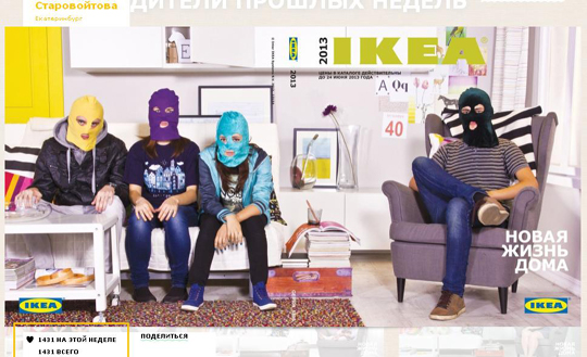 Екатеринбуржцы соединили Pussy Riot и IKEA