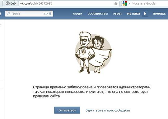 """В настоящий момент вместо содержания страницы  """"Вконтакте """" сообщает, что она была заблокирована по.  Как."""