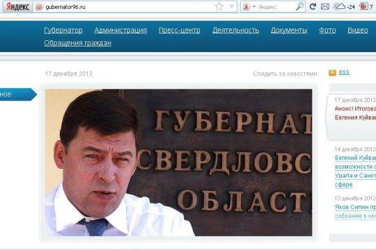 Семь месяцев спустя: у Евгения Куйвашева появился сайт