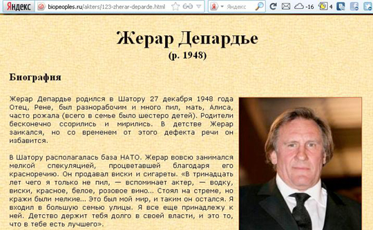 Кто фотографировал Депардье на русский паспорт?