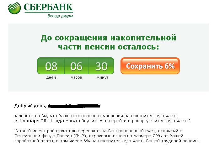 готовых какого числа по россии через сбербанк перечисляется пенсия дальше описание