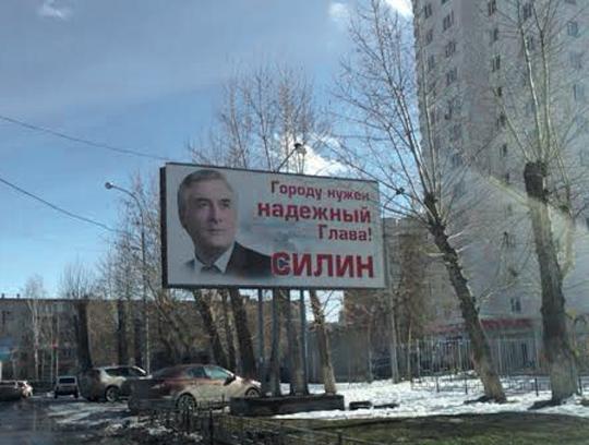 Яков Силин не оставляет в покое Екатеринбург
