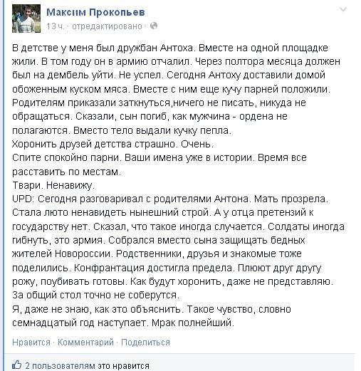 Соцсети сообщают о погибшем на Украине уральском солдате