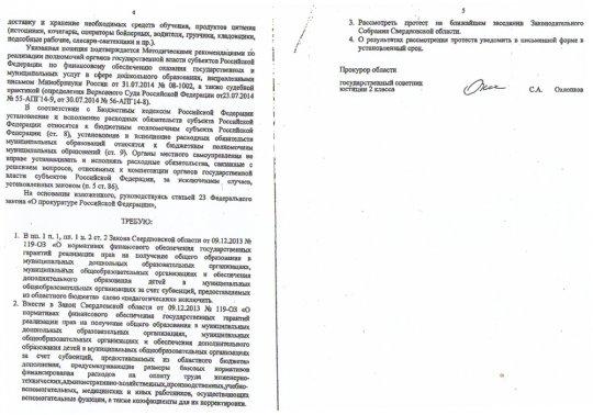 Прокуратура не даст Куйвашеву сэкономить на работниках школ и детсадов