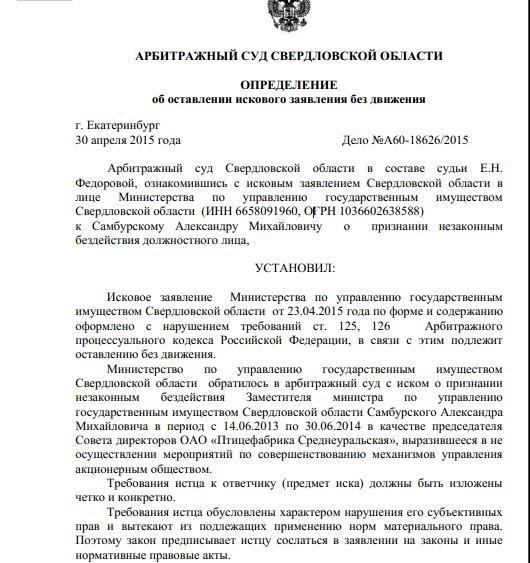 Министр Пьянков подал в суд на своего заместителя