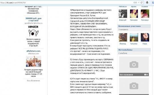 Депутаты предлагают 250 рублей за поддержку «расчленения» Екатеринбурга