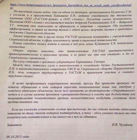 На сомнительные связи Куйвашева пожаловались в ФСБ и Генпрокуратуру