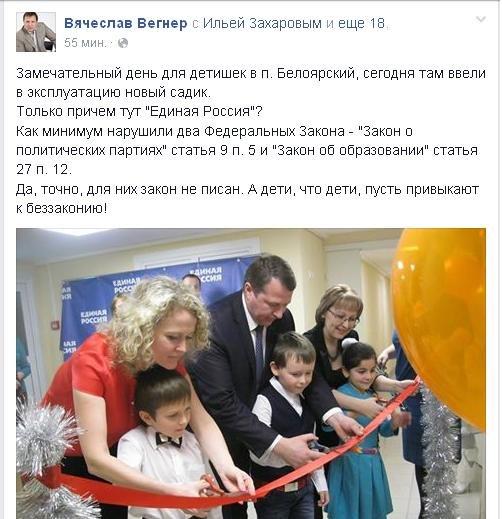 «Единую Россию» обвинили в беззаконии в детсаду