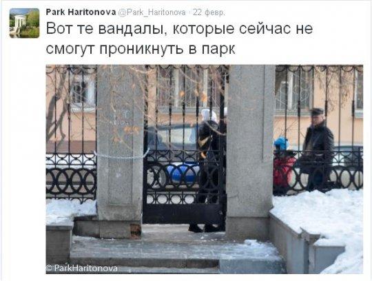 Парк Харитонова закрыли на цепь от горожан