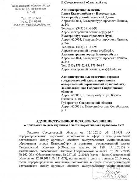 Ройзман и Якоб подали иск об отмене перераспределения полномочий