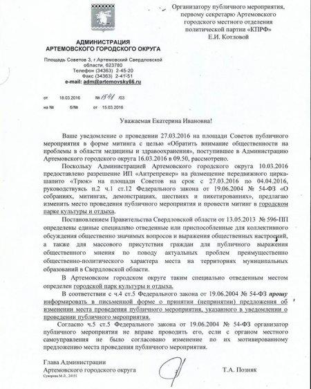 На Урале власти срывают протестный митинг с помощью шапито