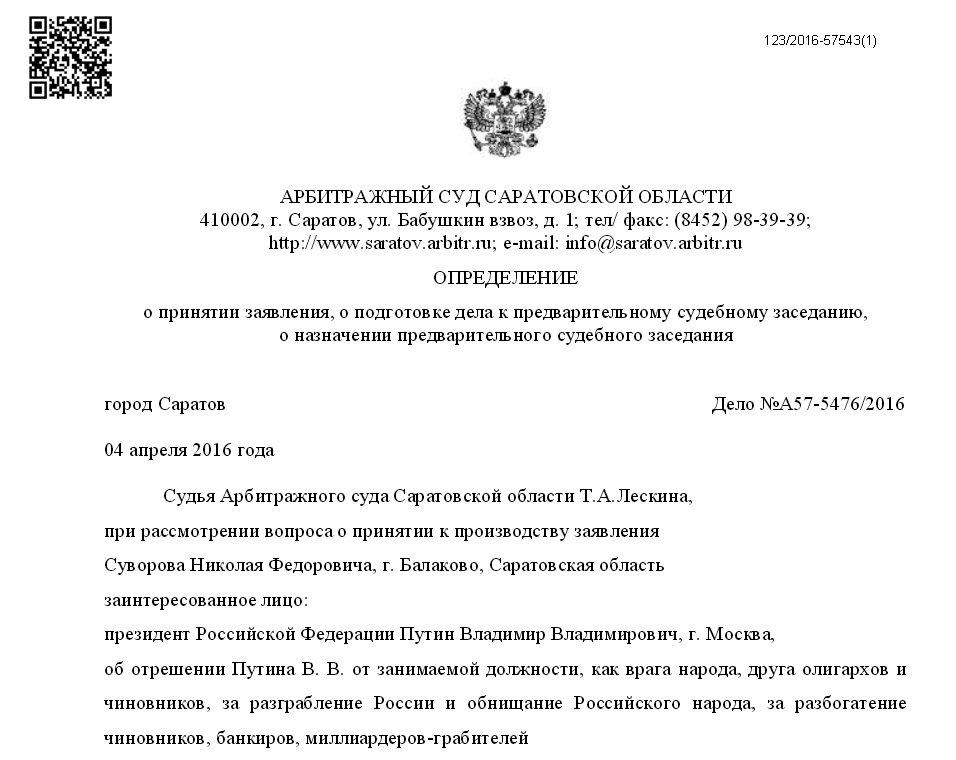 решени суда саратова арбитражни суд 06 03 2017 оптимальному