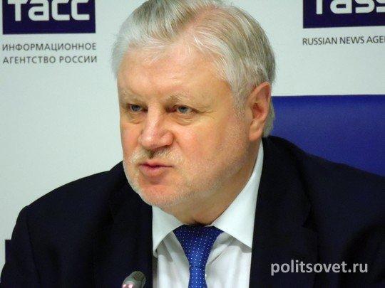 «Справедливая Россия» отказалась выдвигать Миронова в президенты