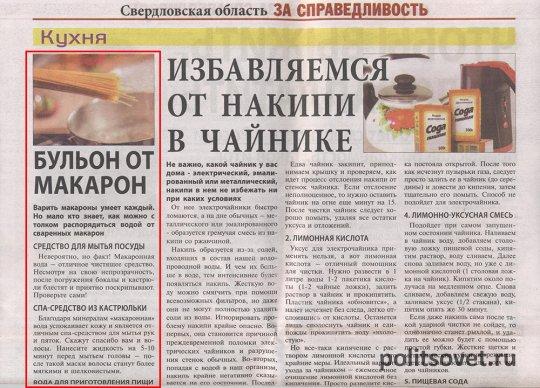 «Справедливая Россия» советует мыть голову отваром от макарон