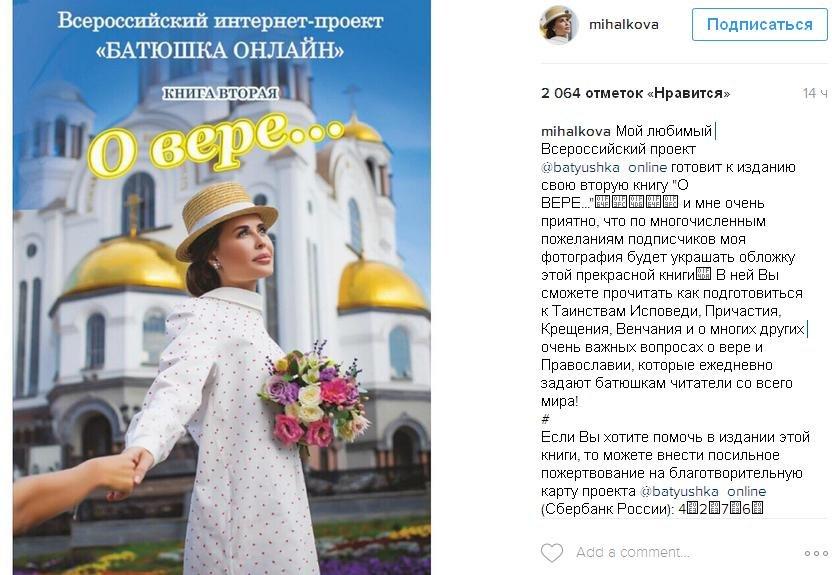 Юлия Михалкова украсит собой обложку книги под названием «Овере»