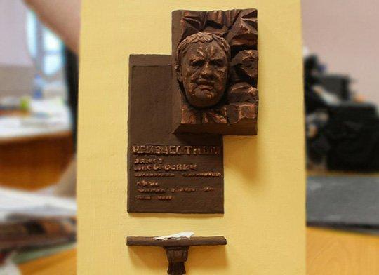 ВЕкатеринбурге представлен проект мемориальной доски впамять обЭрнсте Неизвестном