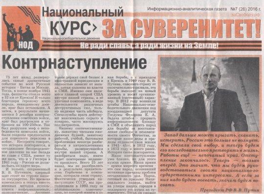 Воображаемый Путин