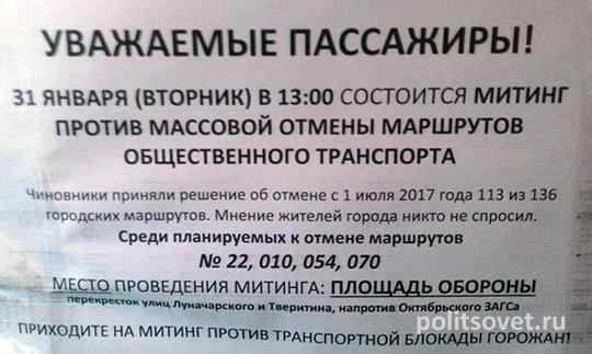 Вмаршрутках Екатеринбурга появились объявления омитинге против транспортной реформы
