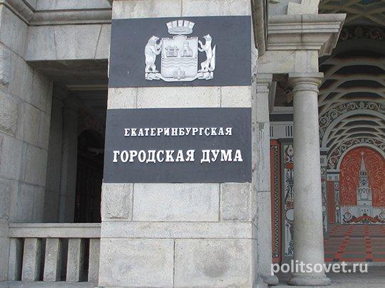 Довыборы в Екатеринбурге: «мясники» и «жертвы»