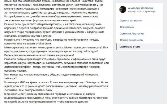 «Помощи не ждите»: на Урале останется один вертолет МЧС