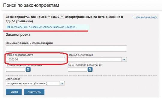 Закон о лишении гражданства исчез из Госдумы