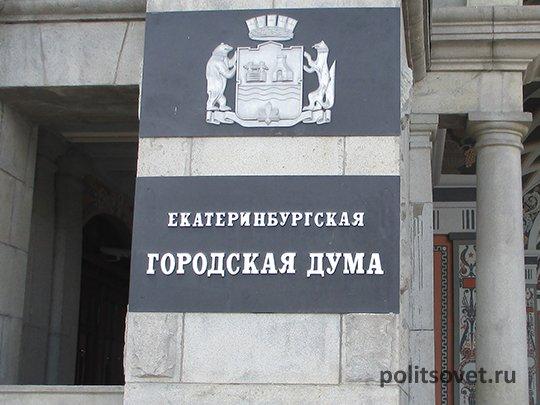 Выборы в гордуму Екатеринбурга: ставки и риски