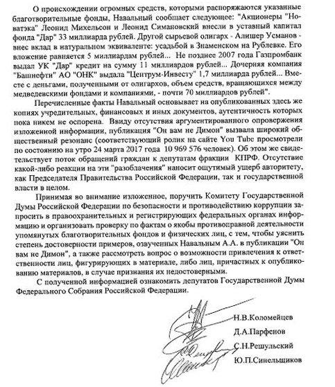 Депутат, требовавший расследования в отношении Медведева, уходит из Госдумы