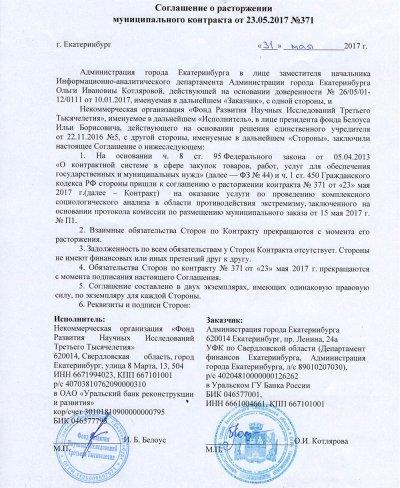 Администрация Екатеринбурга отказалась от услуг «патриота»