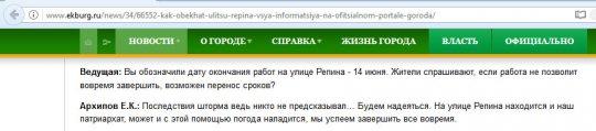 Власти Екатеринбурга надеются на божественную помощь в ремонте улицы Репина