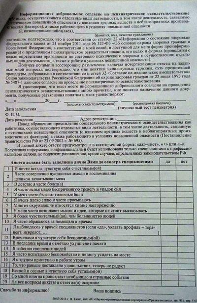 Рабочих, поддержавших Путина, проверяют на психическое здоровье