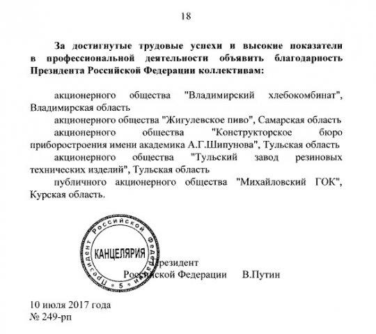 Путин объявил благодарность «Жигулевскому пиву»