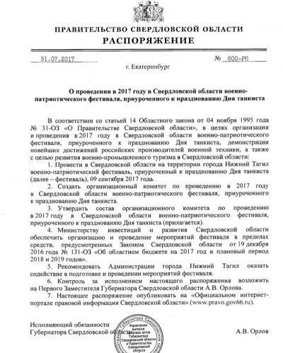 Свердловские власти устроят в «день тишины» военно-патриотический фестиваль