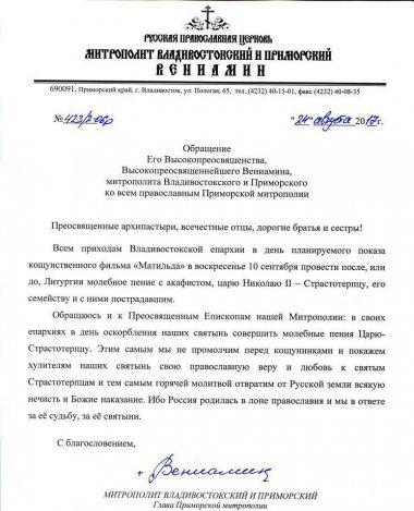Митрополит РПЦ распорядился устроить молебны против «Матильды»