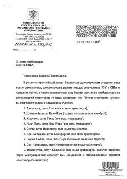Российским чиновникам и депутатам ограничили въезд в США