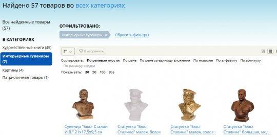 Пакет со Сталиным удалили из каталога «Сима-ленда»