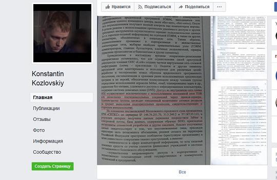 Екатеринбургский хакер признался вовзломе Демпартии США позаказу ФСБ