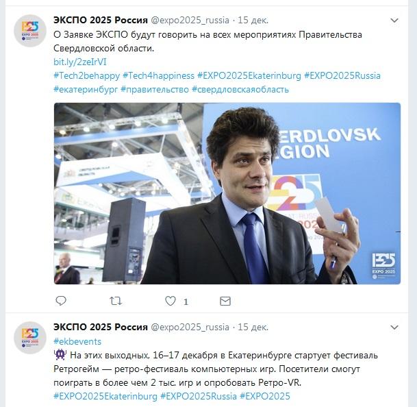 ПосольстваРФ активно продвигают заявку Екатеринбурга наЭКСПО