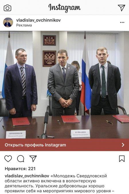Губернатор Куйвашев появился в рекламе