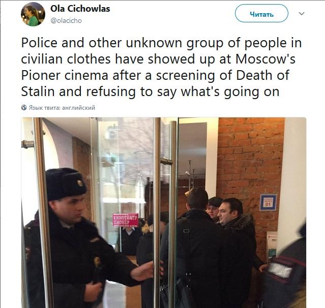 В кинотеатр где показывают Смерть Сталина пришла полиция