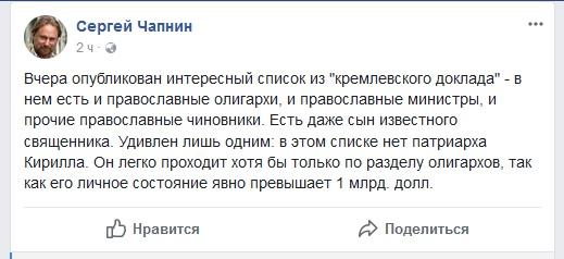 Состояние патриарха Кирилла оценили в миллиард долларов