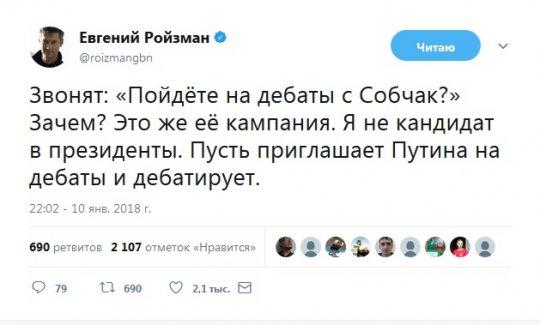Ройзман отказался от дебатов с Собчак