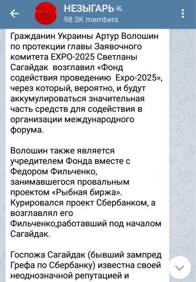 Заявочный комитет ЭКСПО-2025 попал под прицел «Незыгаря»