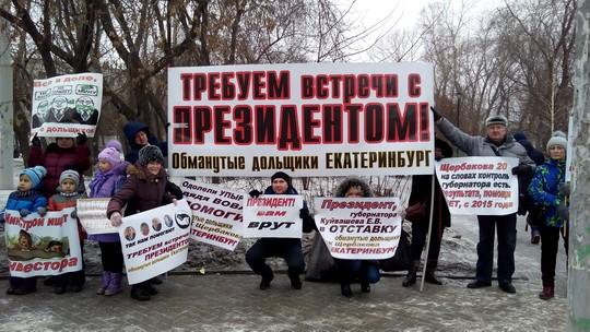 Дольщики из Екатеринбурга потребовали встречи с Путиным