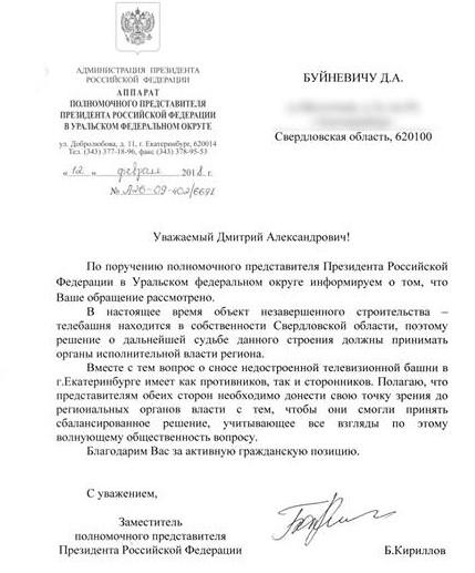 Полпредство перепутало собственника телебашни в Екатеринбурге