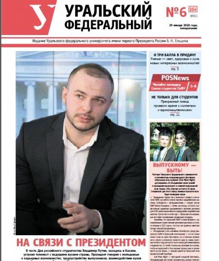 Про Путина без Путина: выборы президента поставили УрФУ в трудное положение