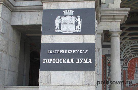 Екатеринбургская городская дума неприняла вопрос осохранении прямых выборов главы города