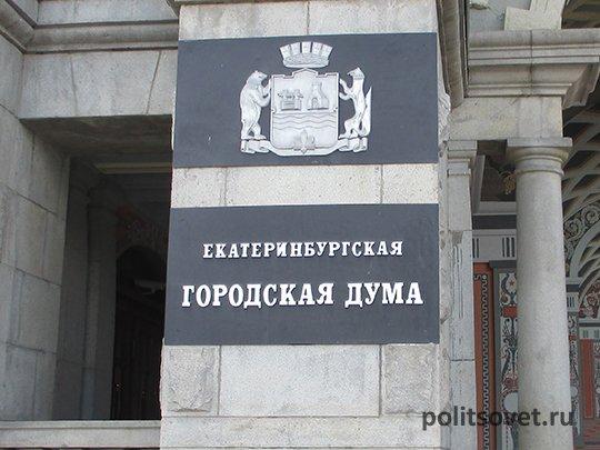 25 вопросов будущим депутатам гордумы Екатеринбурга