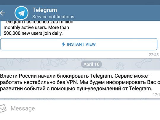 Политические причины и последствия блокировки Telegram
